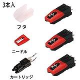 レコードプレーヤー用交換針 3本入 ターンテーブル用ニードル レコードプレーヤーユニバーサル