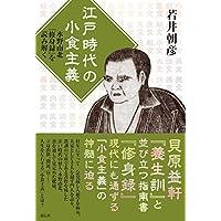 江戸時代の小食主義――水野南北『修身録』を読み解く