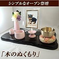 ペット仏壇 ペット供養 -木のぬくもり- ブラック(黒檀調)