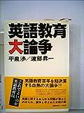 英語教育大論争 (1975年)