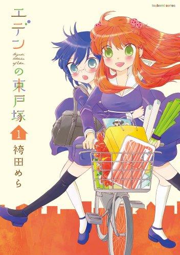 エデンの東戸塚 (1) (まんがタイムKRコミックス つぼみシリーズ)