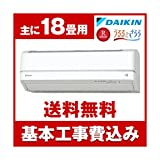 標準設置工事セット DAIKIN AN56URP-W ホワイト うるさら7 Rシリーズ [エアコン (主に18畳用)]