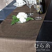 fabrizm 日本製 テーブルランナー 40×150cm むら糸 くるみ 1447-br