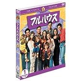 フルハウス〈エイト・シーズン〉 セット1 [DVD]