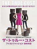 ザ・トゥルー・コスト 〜ファストファッション 真の代償〜(字幕版)