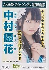 AKB48公式生写真 22ndシングル 選抜総選挙【中村優花】