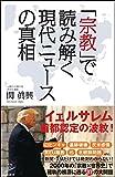 「宗教」で読み解く現代ニュースの真相 (SB新書)