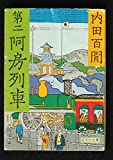 第二阿房列車 (1979年) (旺文社文庫)