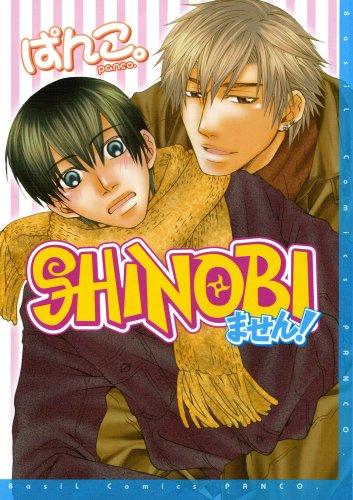 SHINOBIません! (バジルコミックス)