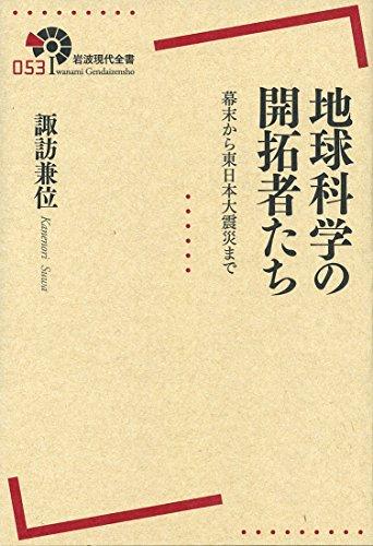 地球科学の開拓者たち――幕末から東日本大震災まで (岩波現代全書)の詳細を見る