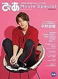ぴあ Movie Special 2019 Summer(平野紫耀特集) (ぴあ MOOK) 画像