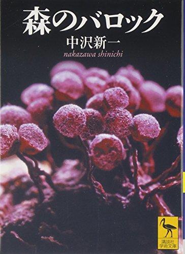 森のバロック (講談社学術文庫)の詳細を見る