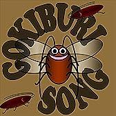 Gokiburi Song / ゴキブリのうた