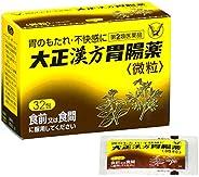 【第2類医薬品】大正漢方胃腸薬