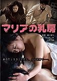 マリアの乳房 スペシャル・プライス[DVD]