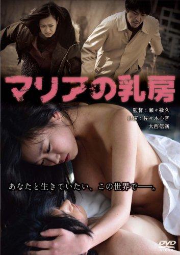 マリアの乳房 スペシャル・プライス [DVD]