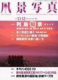 風景写真 2009年 11月号 [雑誌]