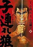 子連れ狼 11―愛蔵版 (キングシリーズ)