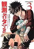観測者タマミ(3) (角川コミックス・エース)