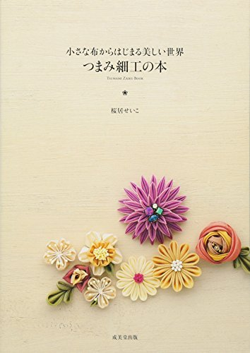 つまみ細工の本―小さな布からはじまる美しい世界の詳細を見る