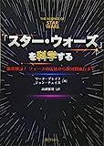 「スター・ウォーズ」を科学する―徹底検証! フォースの正体から銀河間旅行まで 画像