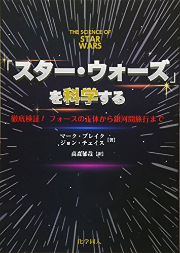 「スター・ウォーズ」を科学する―徹底検証!  フォースの正体から銀河間旅行までの詳細を見る