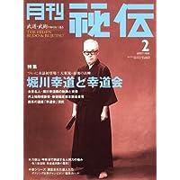 月刊 秘伝 2007年 02月号 [雑誌]