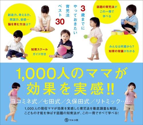 3歳までにやっておきたい育児法ベスト30