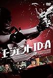 エージェント ID:A [DVD]