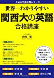 世界一わかりやすい関西大の英語合格講座 (人気大学過去問シリーズ)