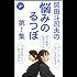 岡田斗司夫の「悩みのるつぼ」第1集