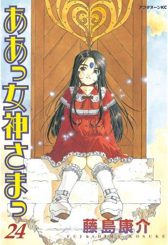 ああっ女神さまっ(24) (アフタヌーンコミックス)