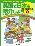 英語で日本を紹介しよう / 居村啓子 のシリーズ情報を見る