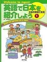 英語で日本を紹介しよう! 1 日本の学校と生活