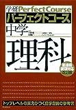 中学理科 (学研パーフェクトコース 3)