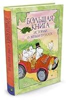 Bolshaia kniga istorii o Mumi-trolliakh (in Russian)