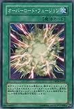 【シングルカード】オーバーロード・フュージョン DP04-JP022 ノーマル 遊戯王OCG デュエリストパック-ヘルカイザー編-