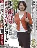 応募してきた素人人妻 秋田県東地区で働く銀行員・沙代43歳がAVデビュー!! [DVD]