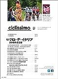 ciclissimo(チクリッシモ)No.57 2018年8月号 画像