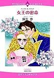 女王の密命 (ハーモニィコミックス)