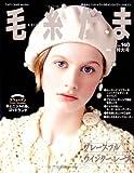 毛糸だま no.140 グレースフルウインターレース (Let's Knit series)