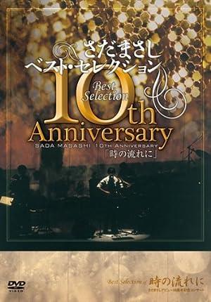 さだまさし 10th Anniversary Best Selection「時の流れに」 [DVD]