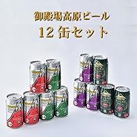 御殿場高原ビール12缶セット