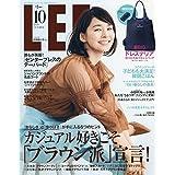 LEE(リー) 2019年 10 月号 [雑誌]
