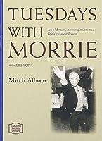 モリー先生との火曜日 - Tuesdays with Morrie【講談社英語文庫】