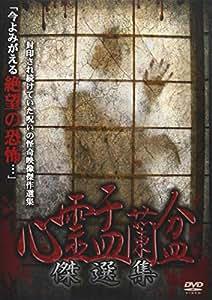 心霊盂蘭盆 傑選集 [DVD]