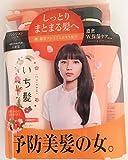 いち髪SP&CDペアセット(濃密W保湿)