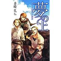 夢の上 - サウガ城の六騎将 (C・NOVELSファンタジア)
