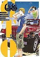 GTO 文庫版 第03巻