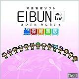 Best 保守管理ソフト - 栄養計算ソフトEIBUN Mini Lite 保育園版 Review